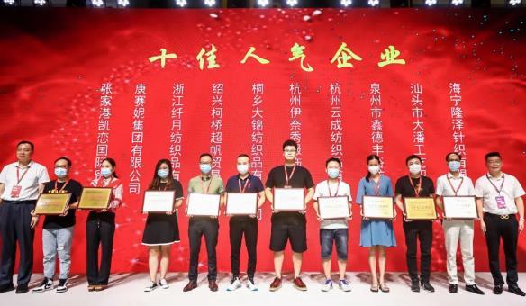 第26届杭州纺织服装供应链博览会,时尚大秀、电商直播、大咖讲师都来了!