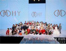 (黄)HY-行走・中国・百城大秀・杭州站