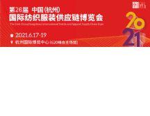 招商完美收官丨第26届杭州纺织服装供应链博览会,几大亮点提前剧透!