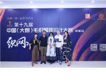附入围效果图丨第十九届中国(大朗)毛织服装设计大赛入围名单揭晓