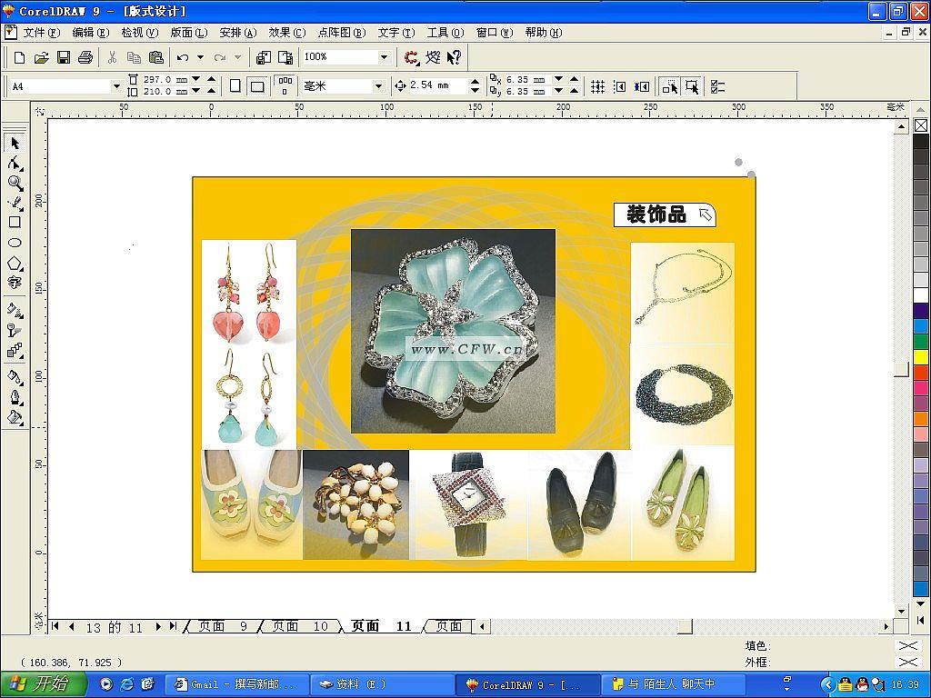 产品开发计划11