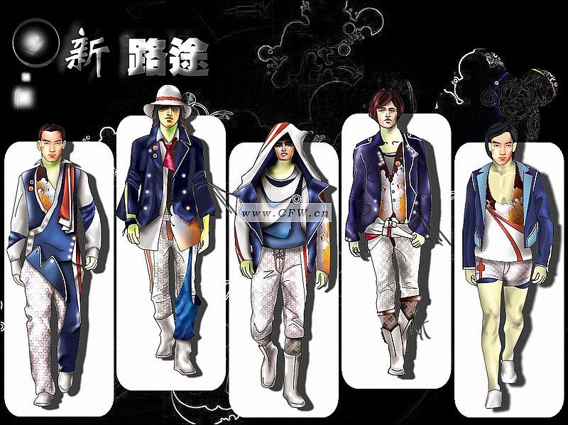 中华杯国际服装设计大赛男装组效果图