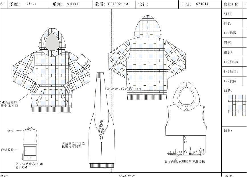 男士卫衣设计图-卫衣款式图-服装设计