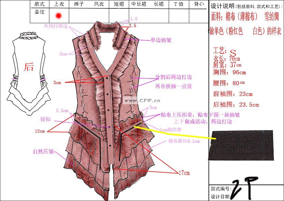 衬衫作品-衬衫款式图