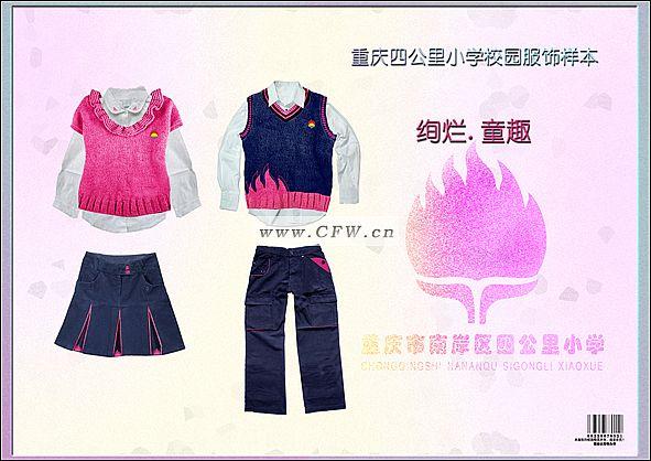 重庆某小学校服设计