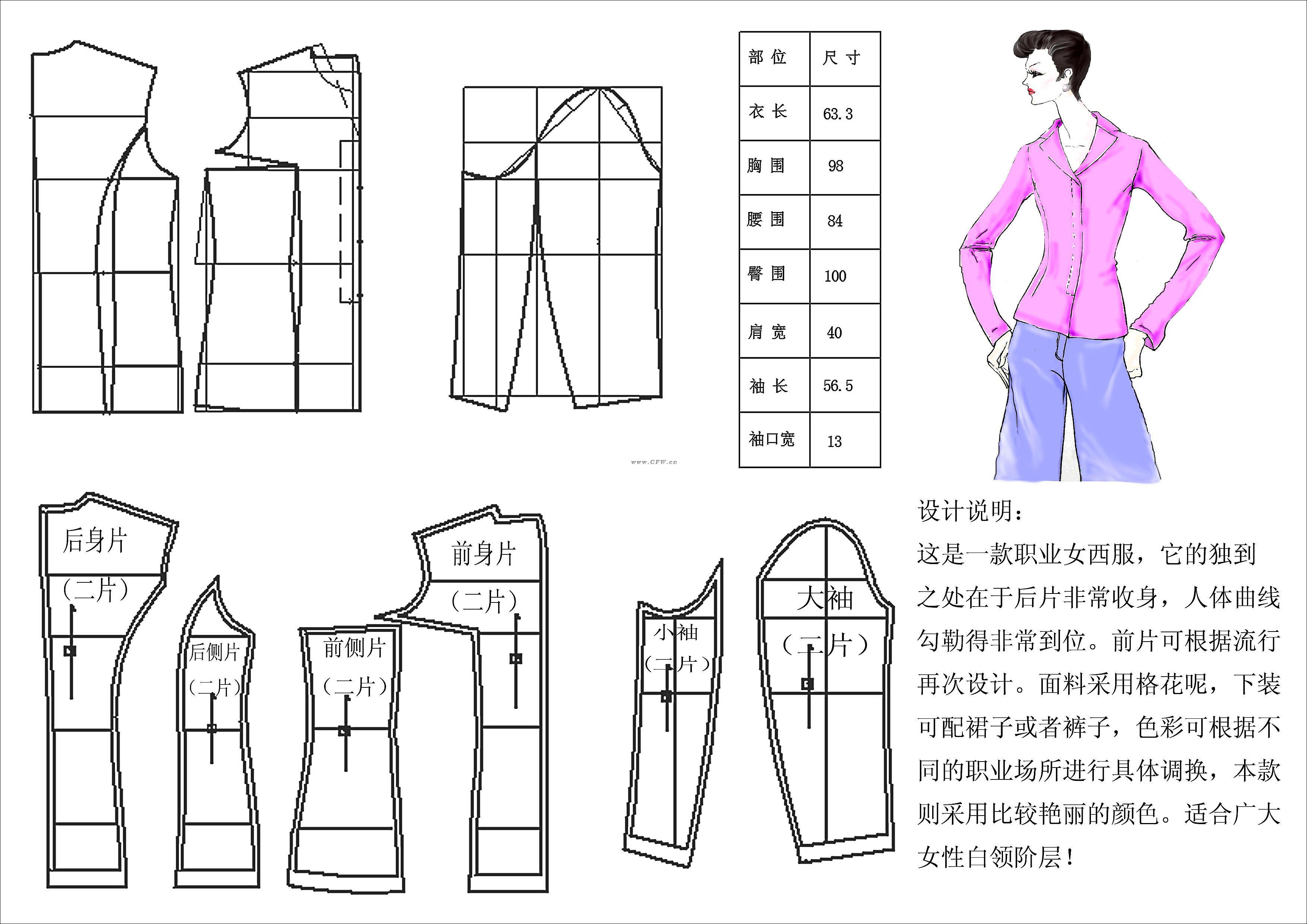 西服裤款式图手绘