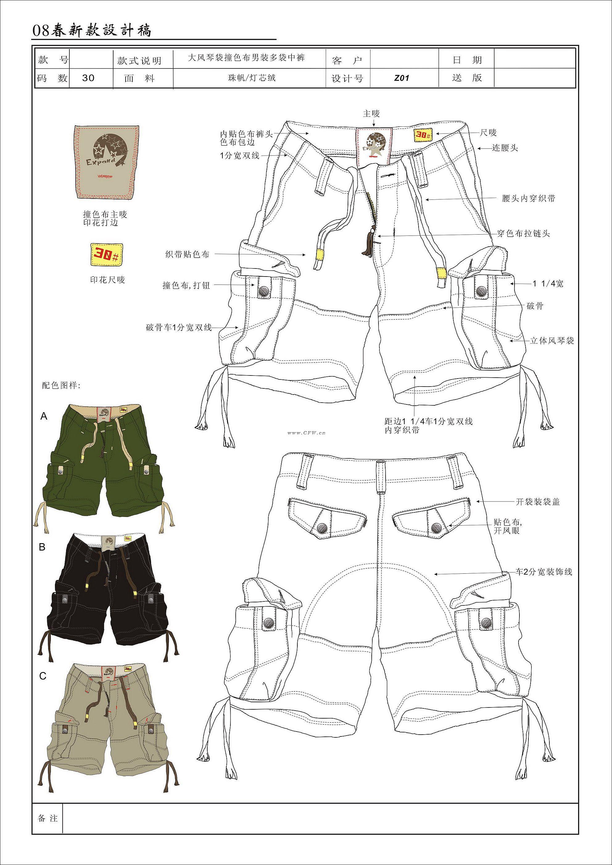 男裤作品-男裤款式图