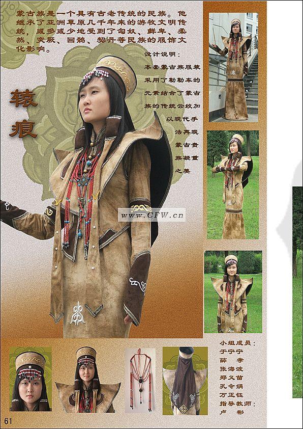 蒙古族服装设计与制作