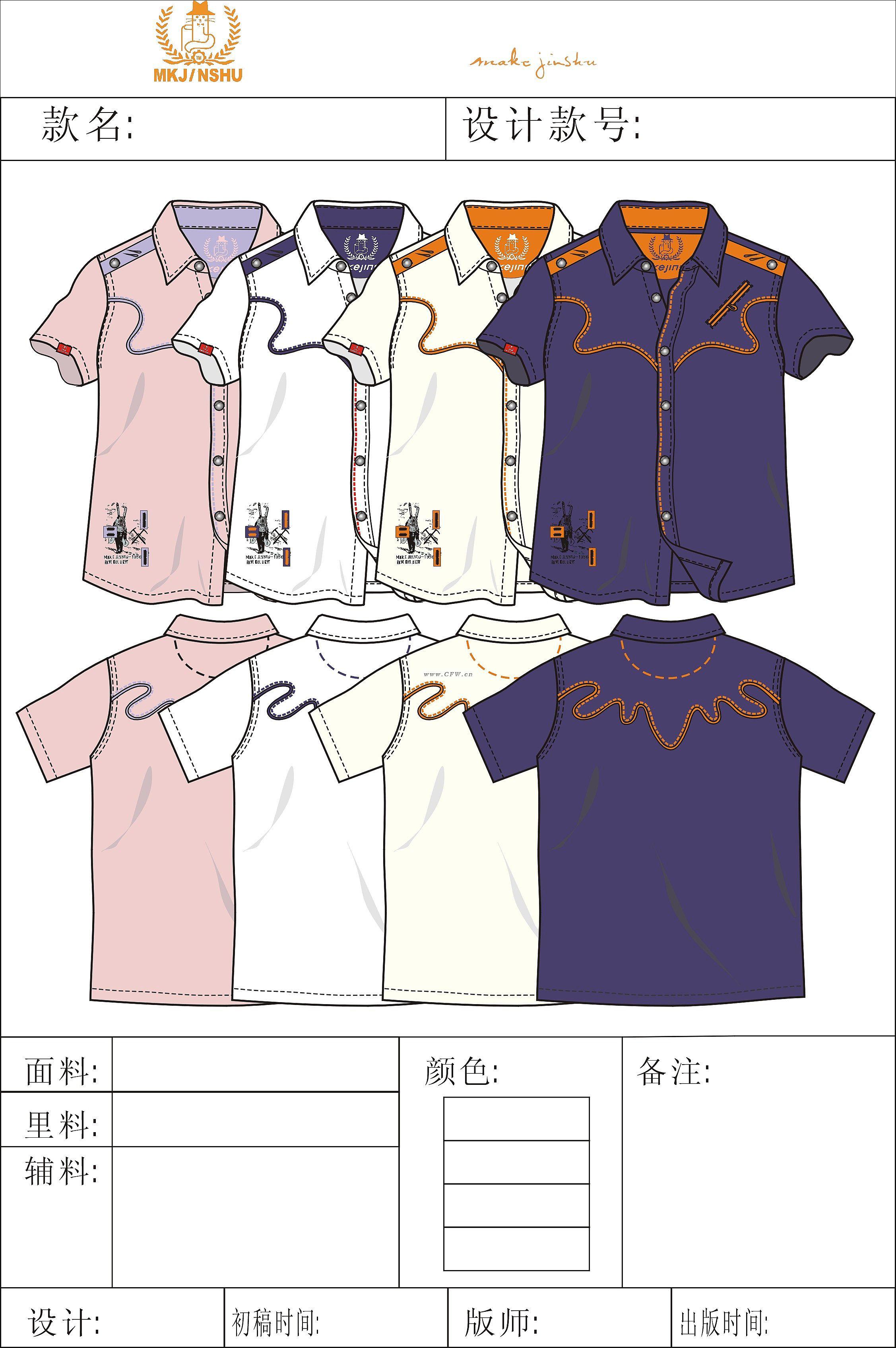 衬衫-002