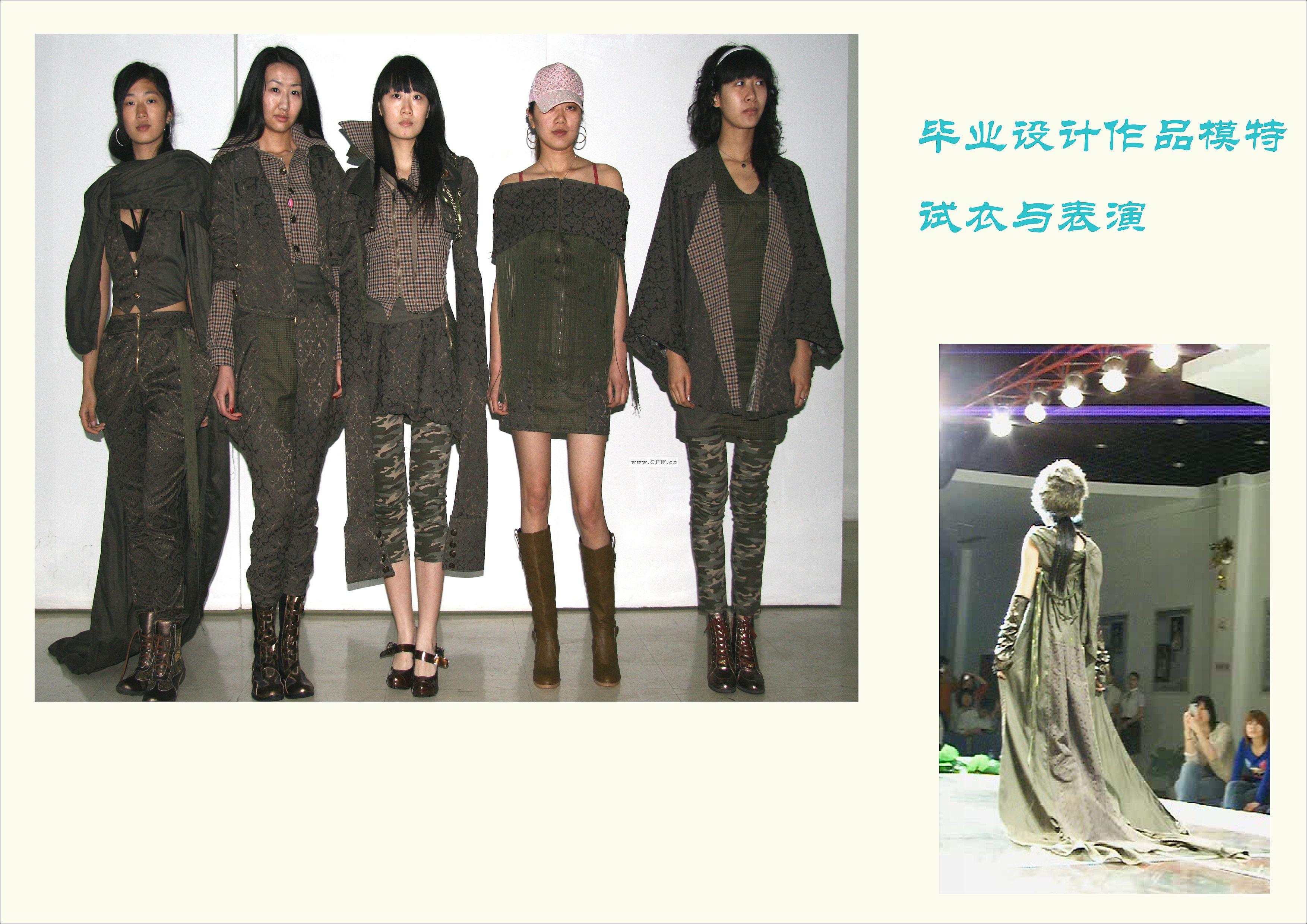 适合纹样和二方连续-图案设计设计-服装设计-服装