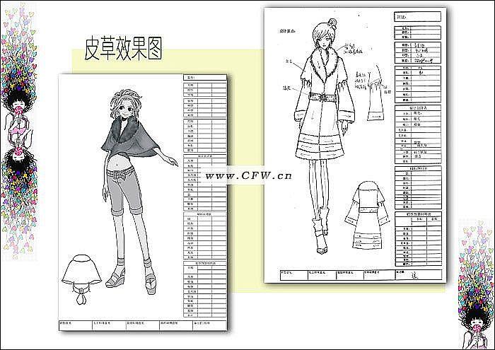皮草成衣效果图-女装设计-服装设计
