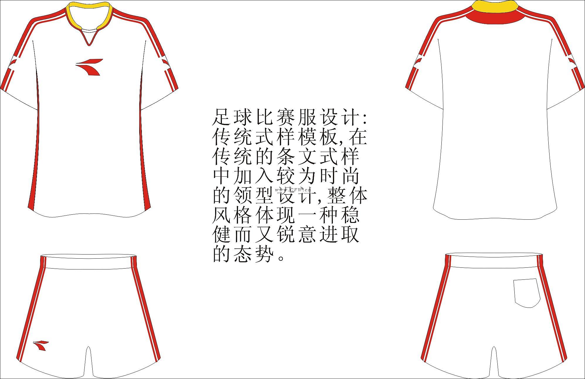 足球比赛服装