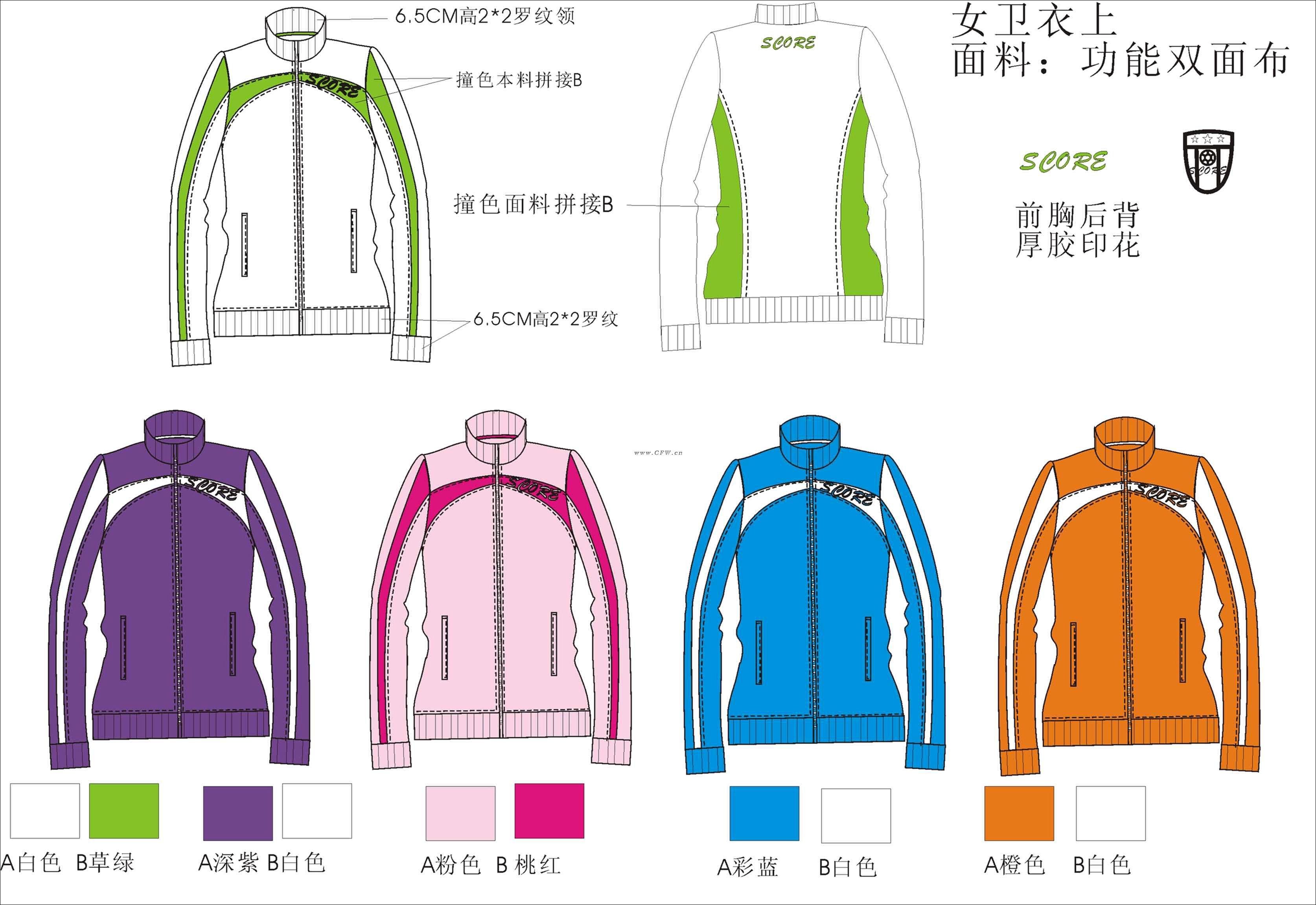 女衛衣-女裝設計-服裝設計