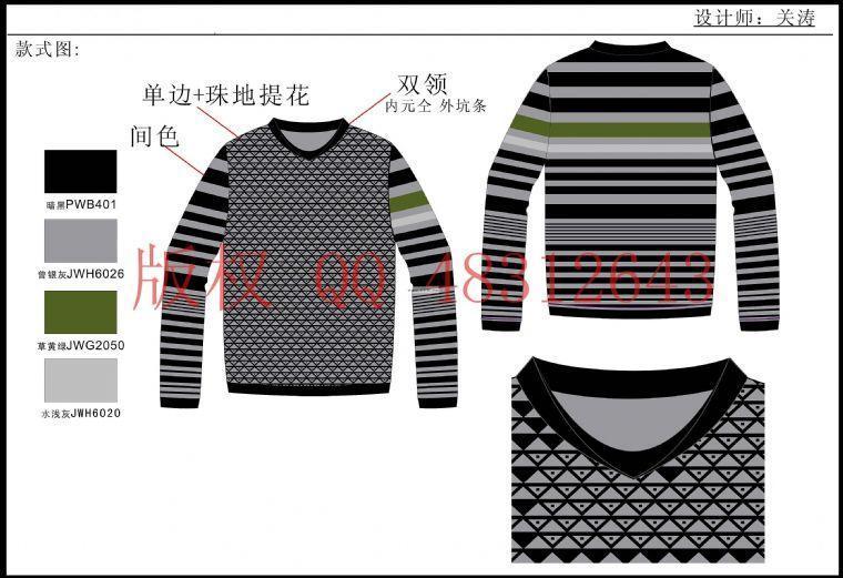 秋冬毛衣-男装设计-服装设计
