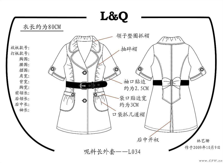 呢料长外套034-女装设计-服装设计
