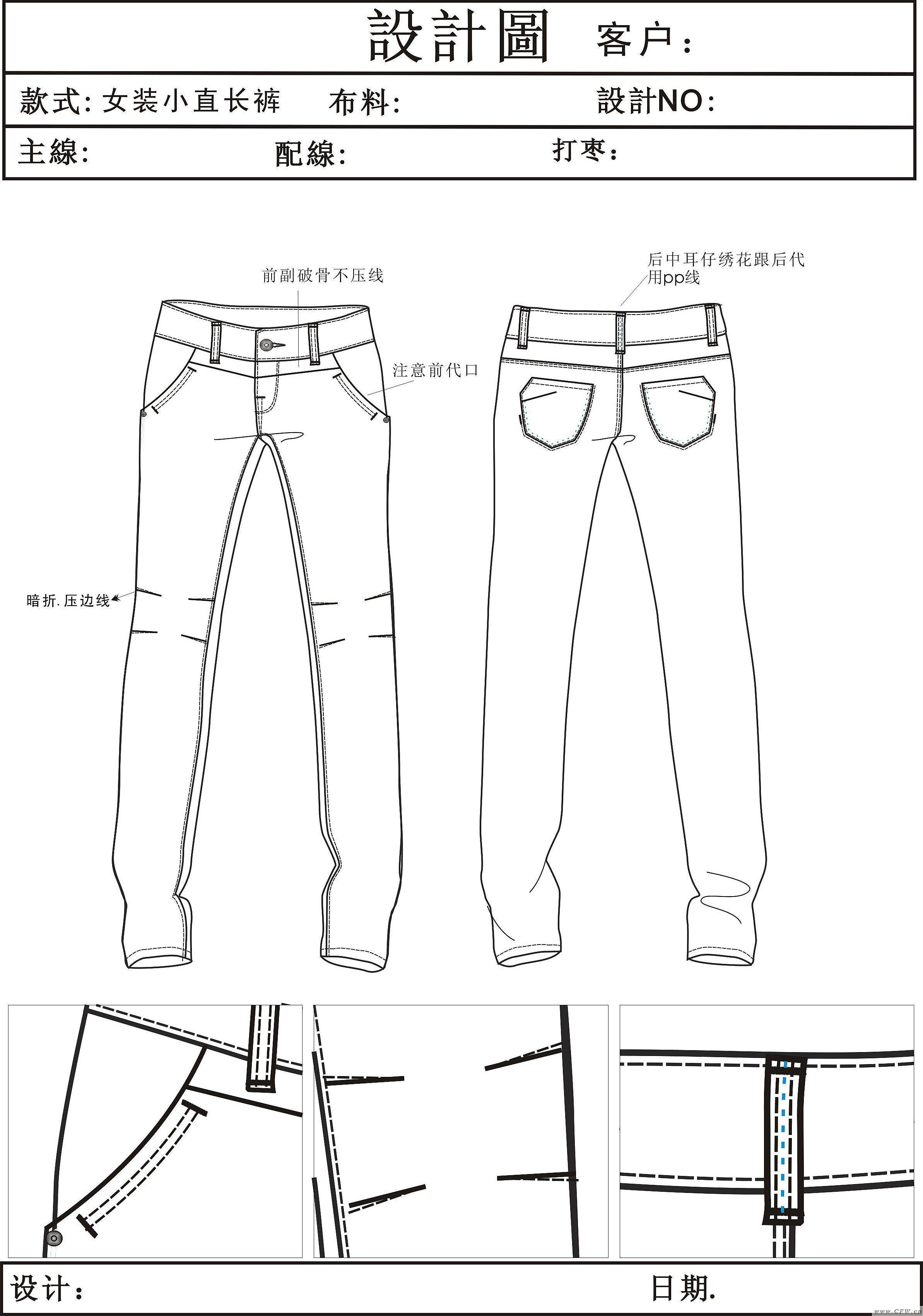女装牛仔裤-女装设计-服装设计