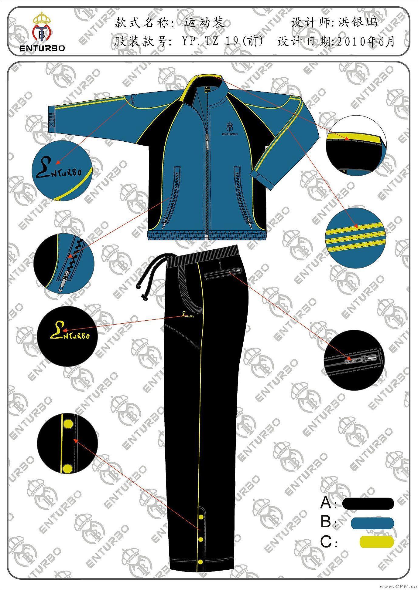 男运动装(校服设计图)