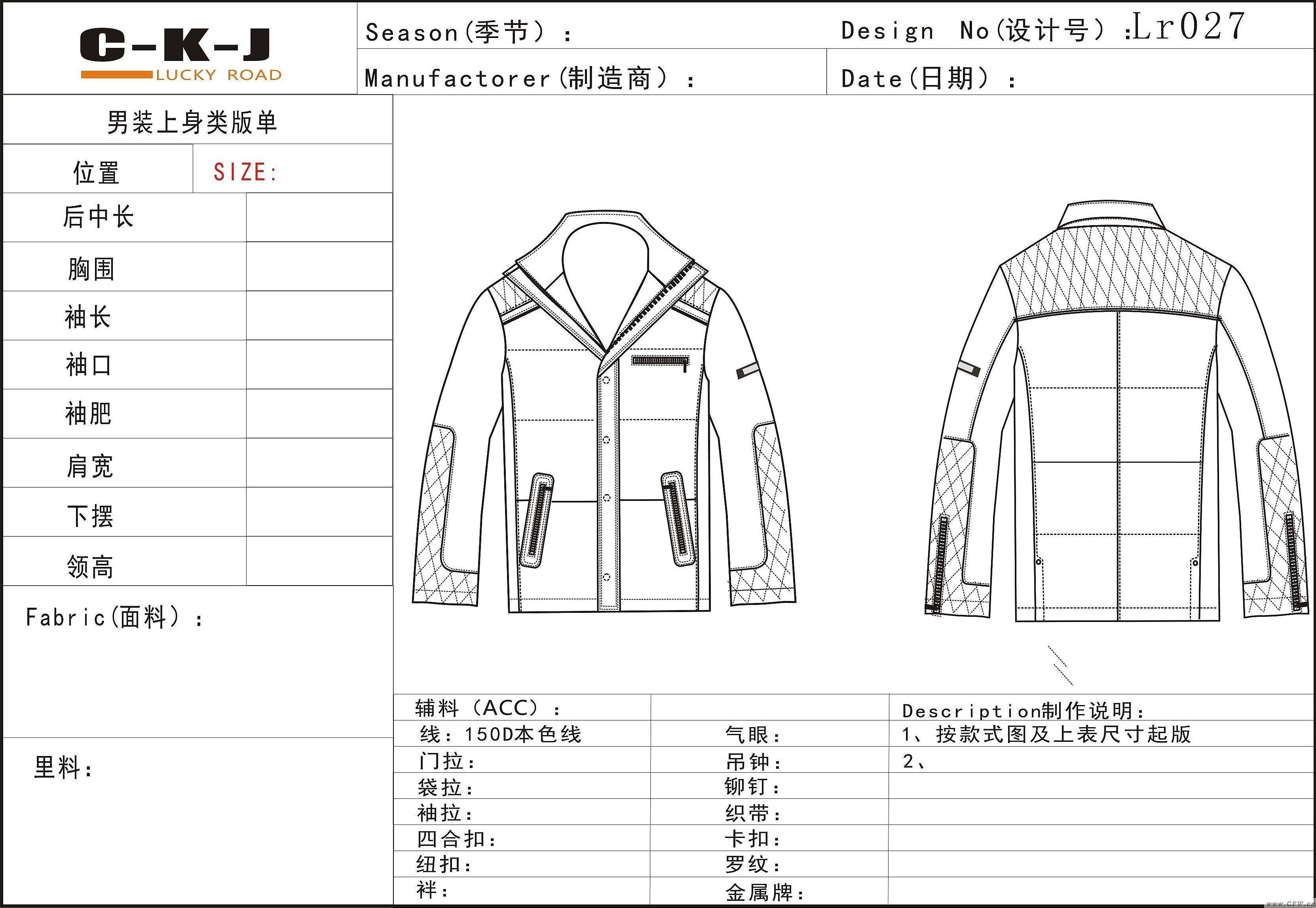 2011商务时尚羽绒服系列款式图