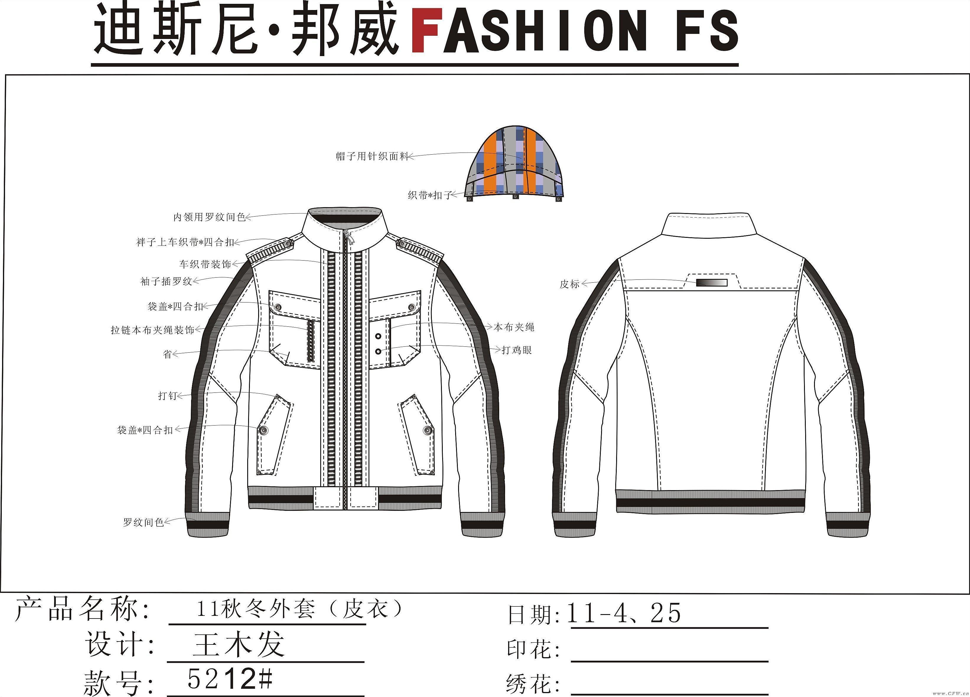 皮衣-男装设计-服装设计
