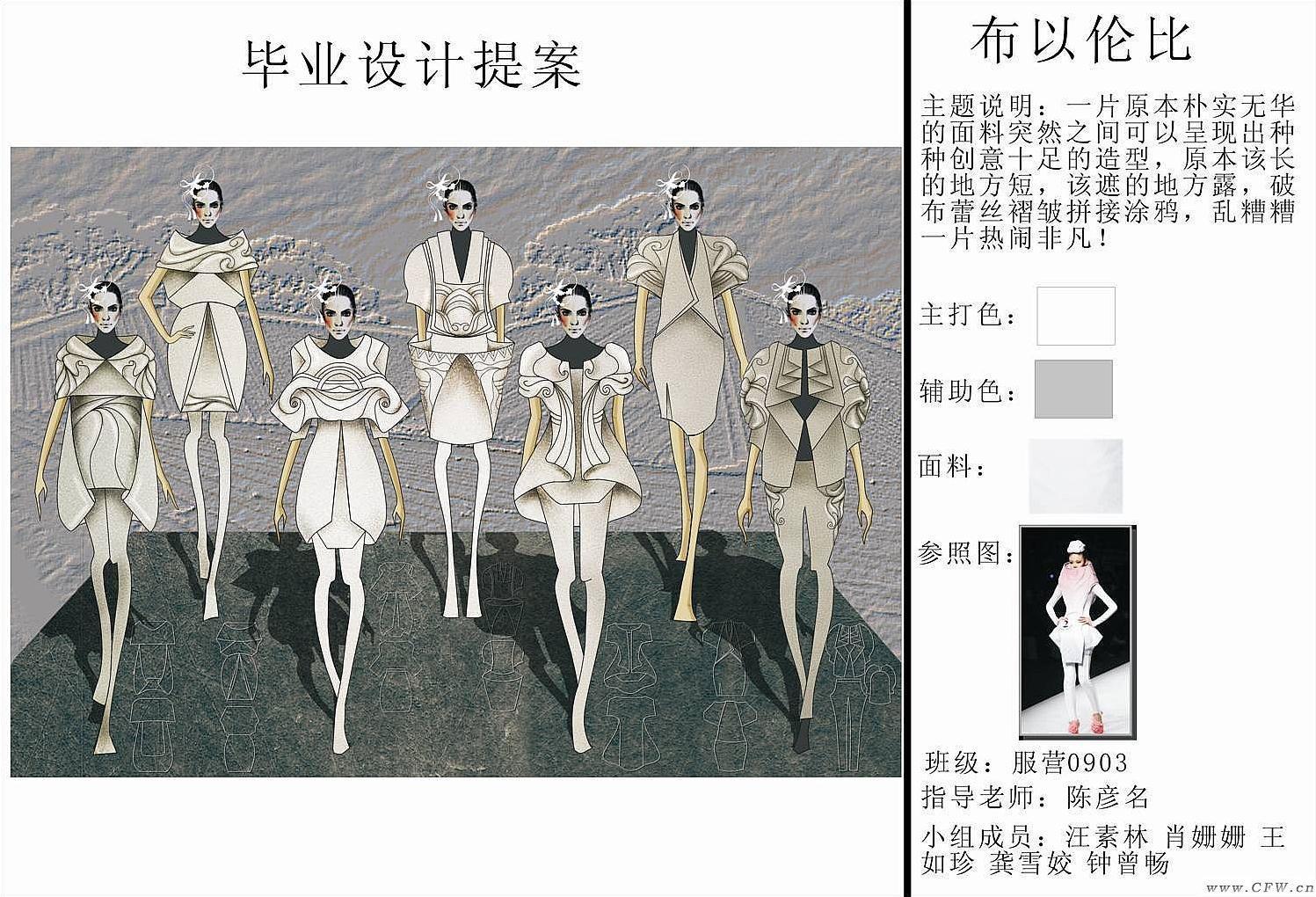 服装陈列设计_毕业设计-女装设计-服装设计