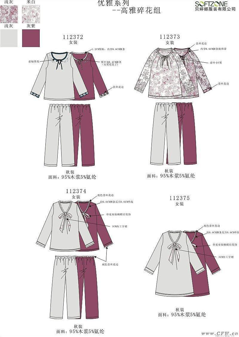针织内衣品牌_家居服-女装设计-服装设计