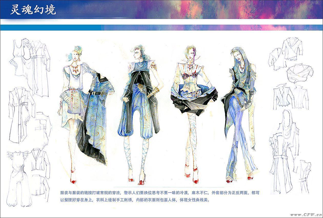 灵魂幻境-女装设计-服装设计