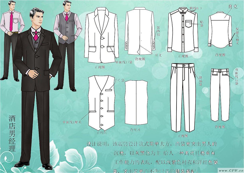 酒店制服-职业服装设计-服装设计
