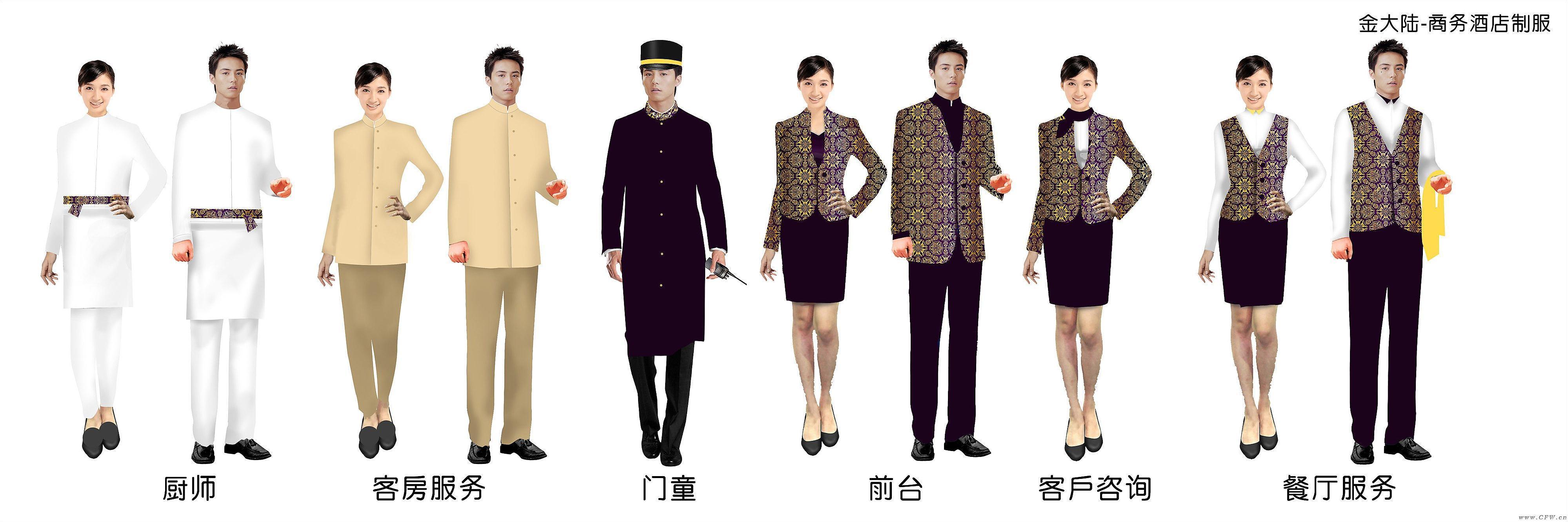金大陆-商务酒店制服-职业服装设计-服装设计