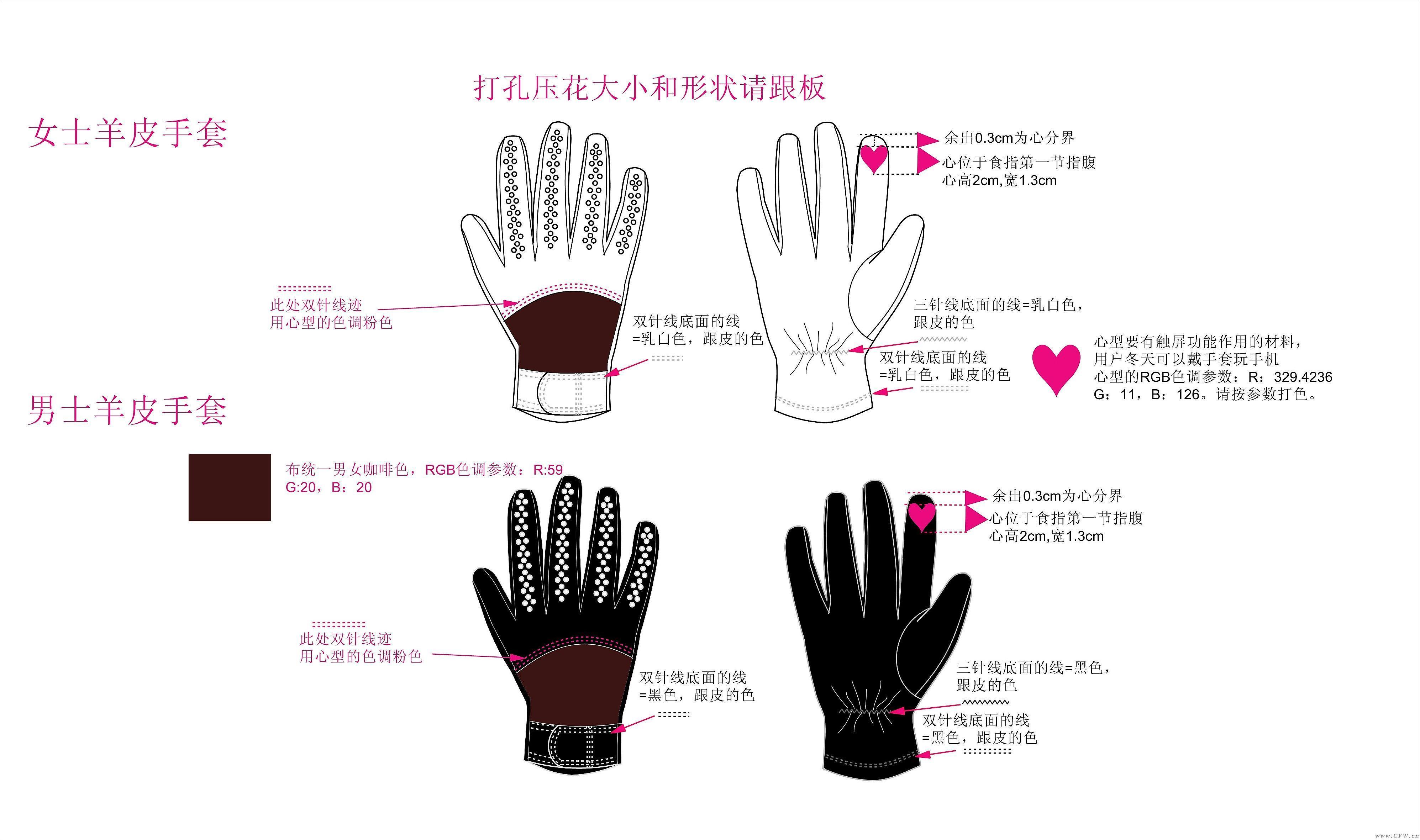 心美德系列情侣手套