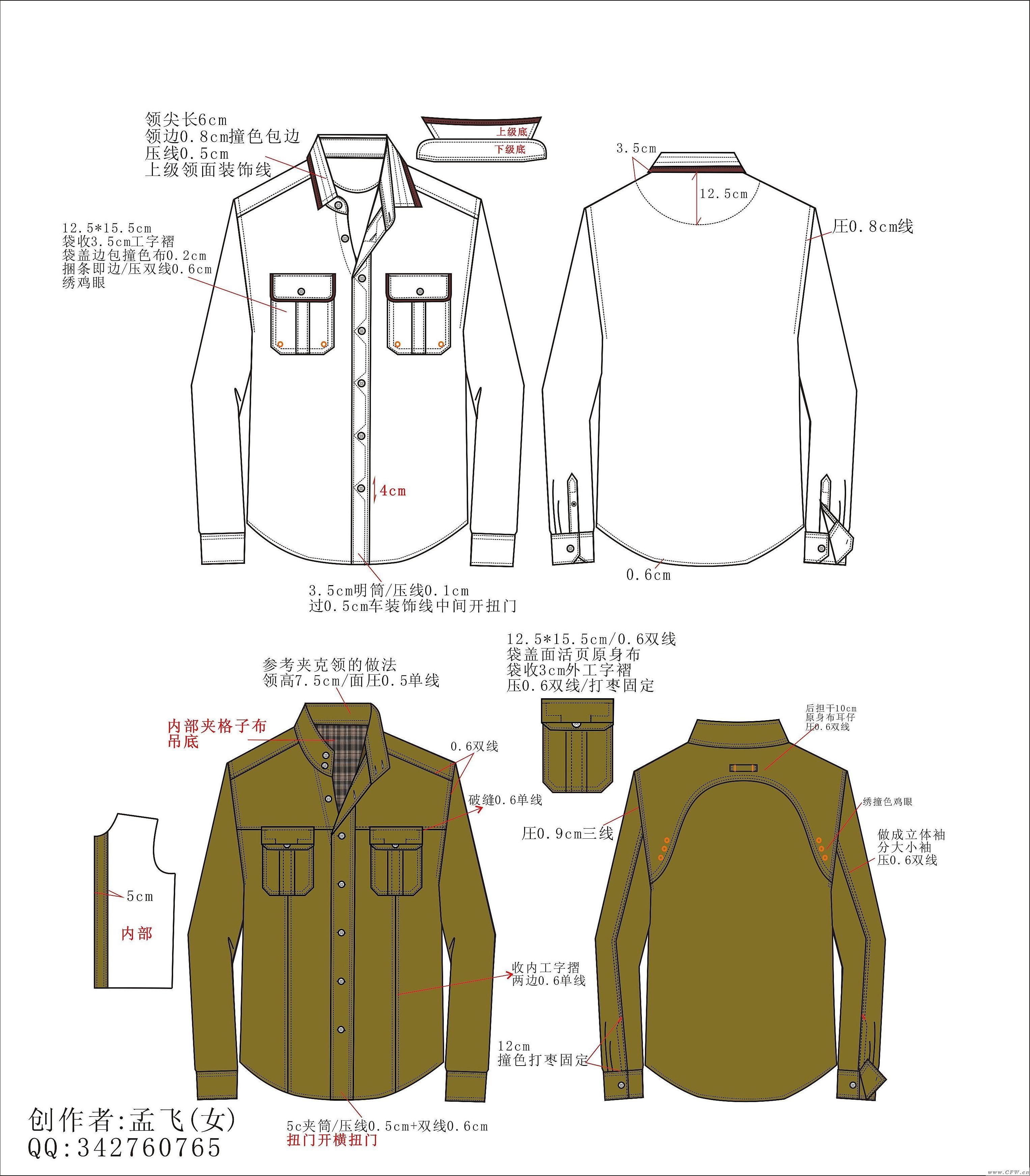 男装长袖衬衫作品-男装长袖衬衫款式图
