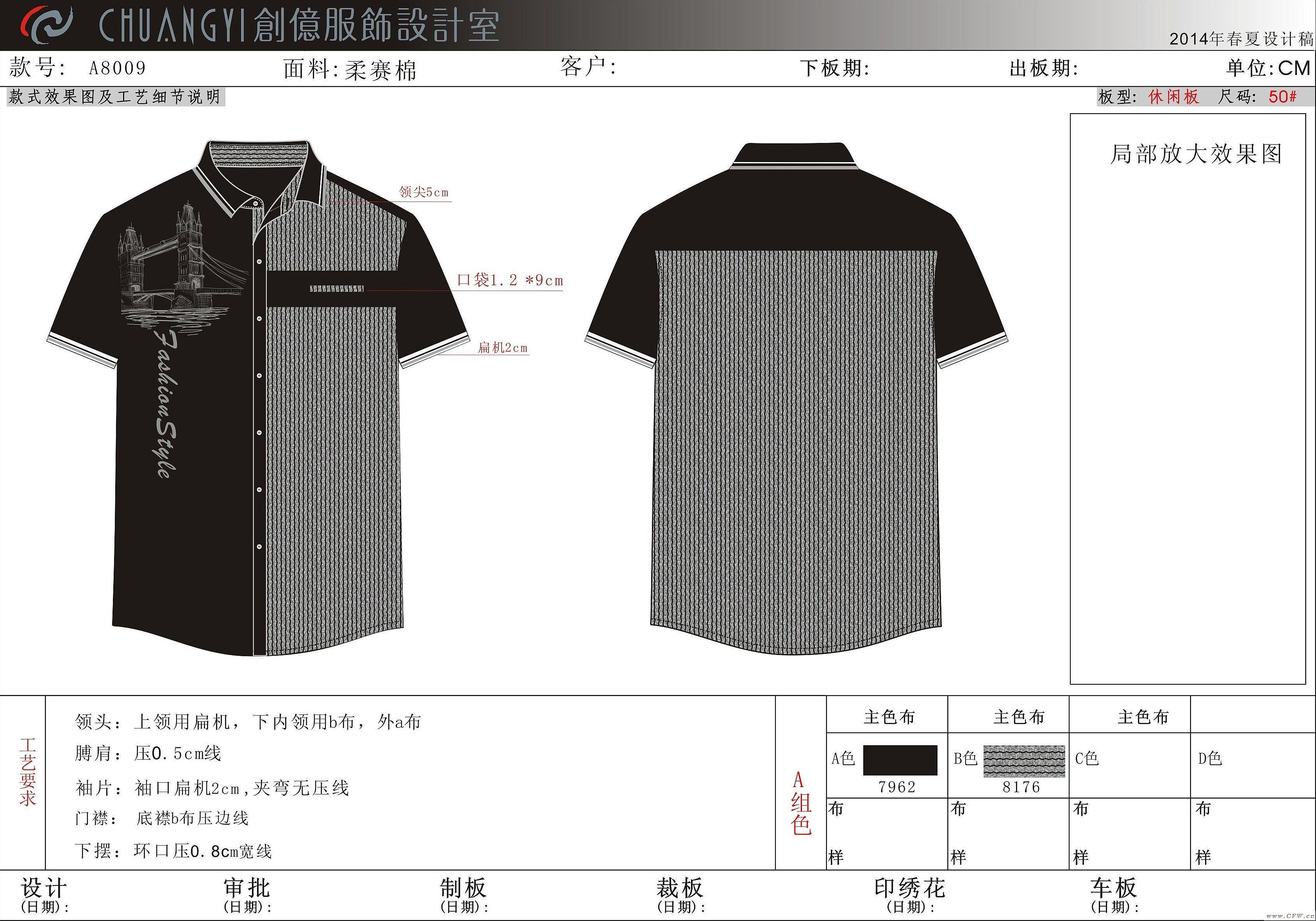 男装春夏短袖图稿-男装设计-服装设计