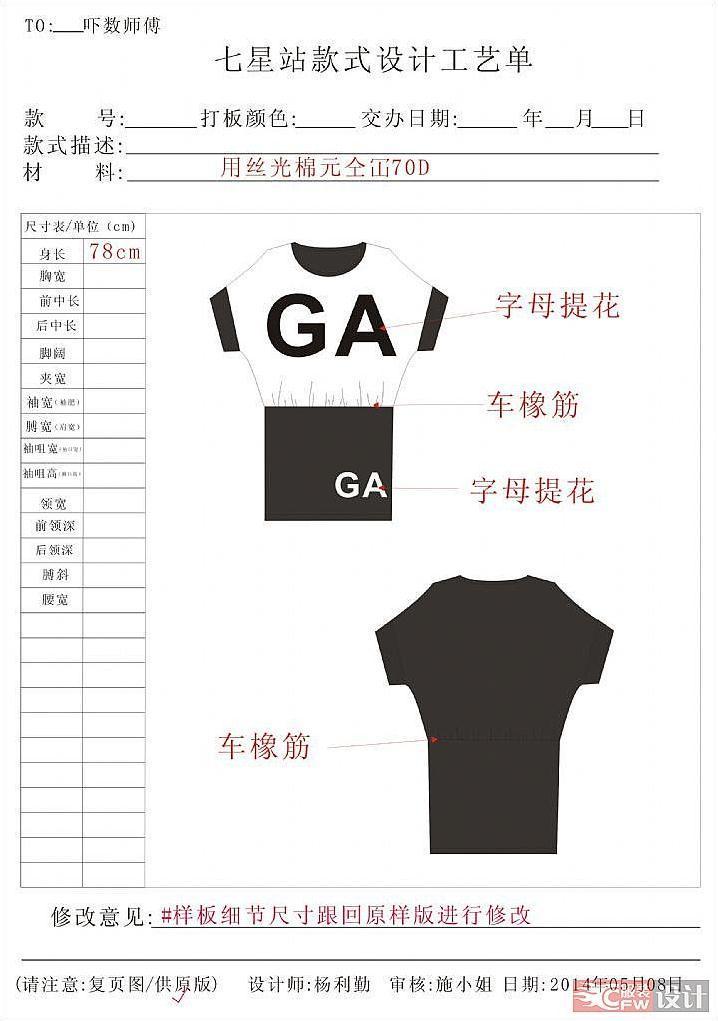 工艺单工艺单ga-女装设计-服装设计
