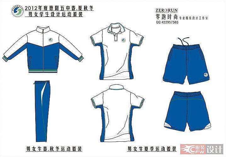班服设计校服设计图收集作品-班服设计校服设计图收集款式图