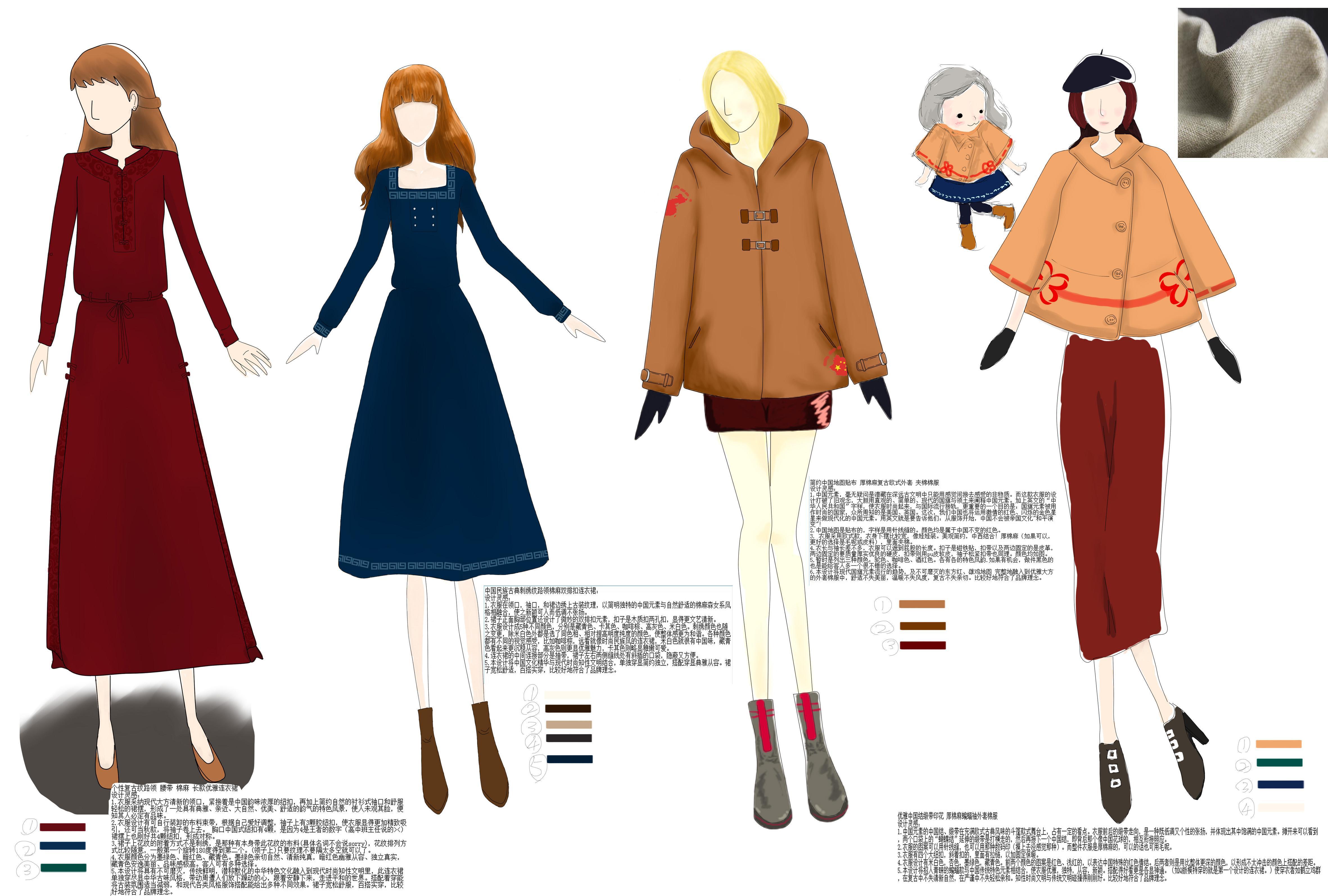 美之东方-大赛作品设计-服装设计