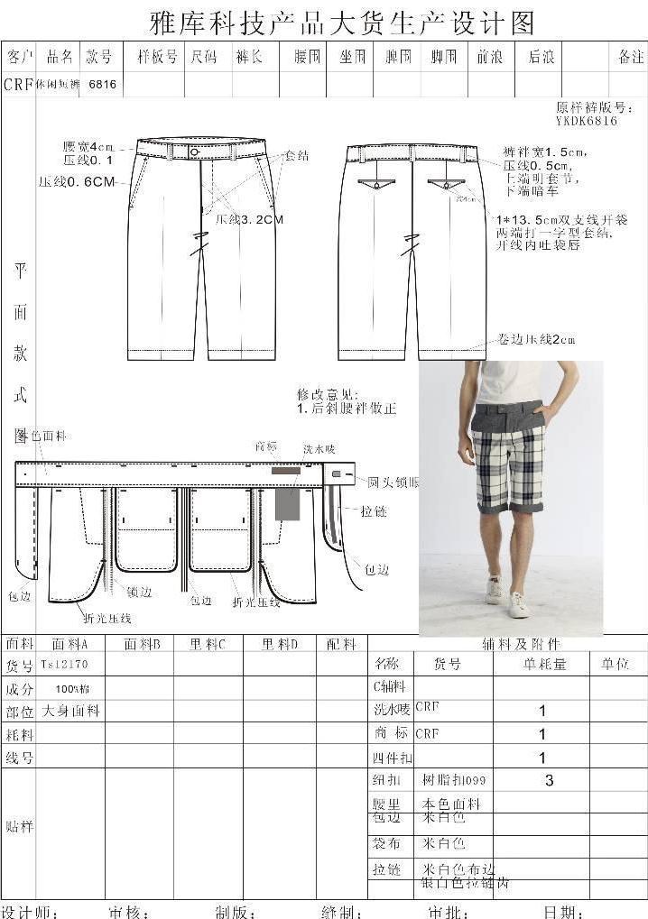休闲短裤制作衣服款式图-男装设计-服装设计