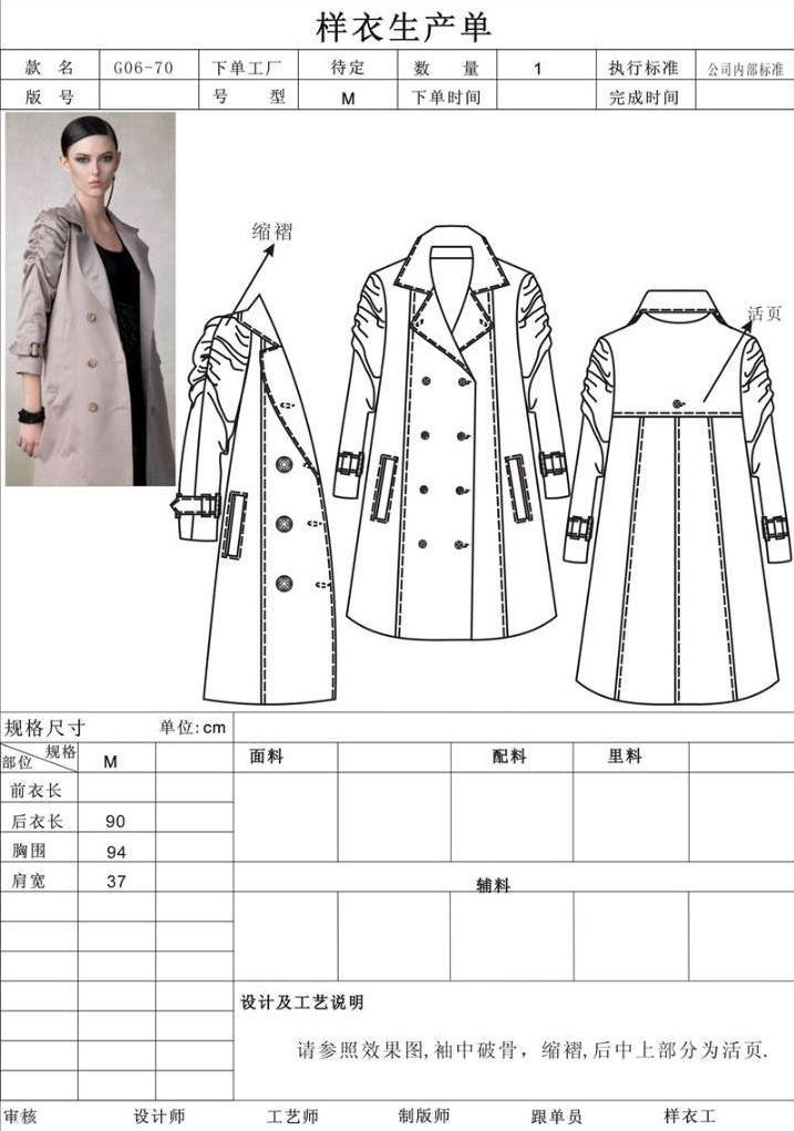 风衣款式图-女装设计-服装设计图片