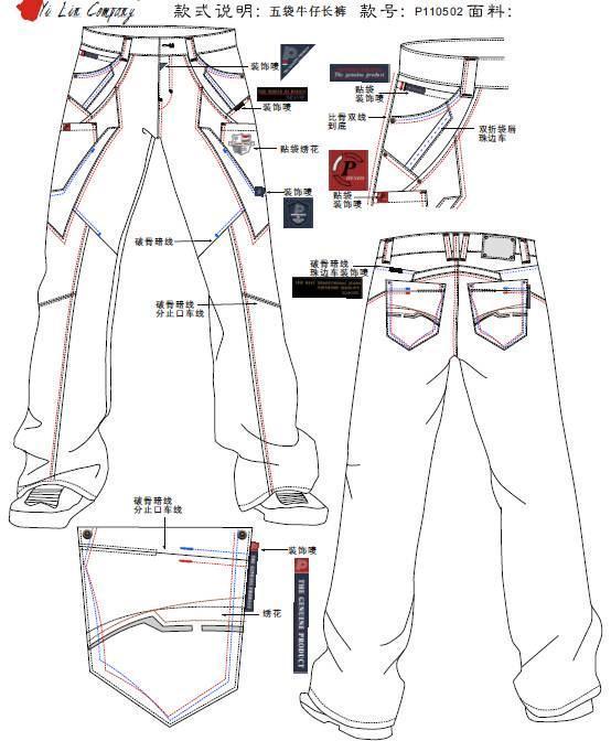男装复杂款牛仔款式图工艺