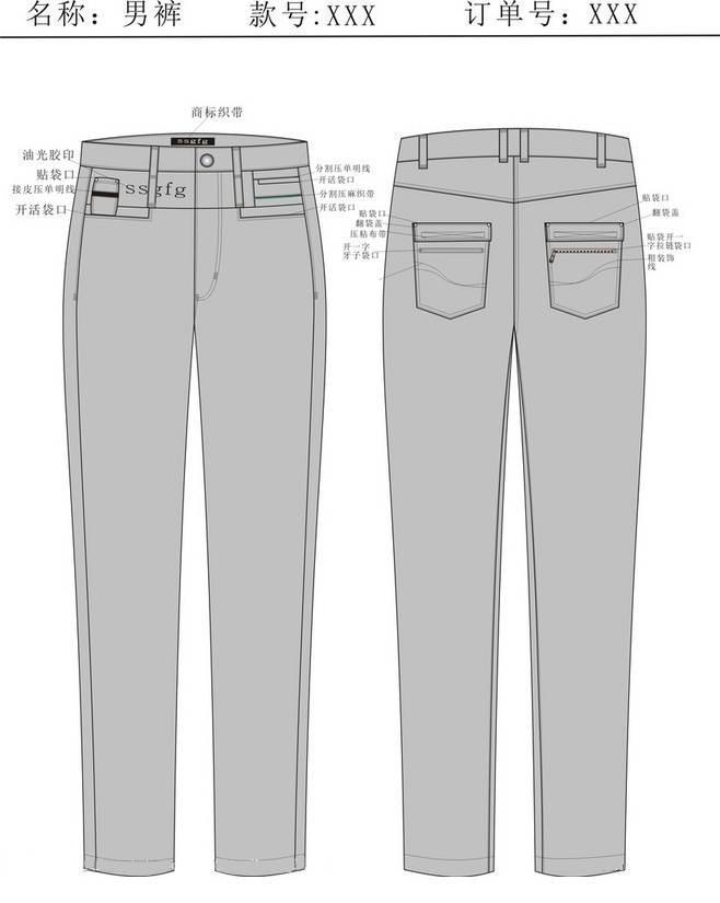 男裤款式图工艺