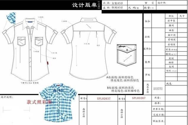衬衫款式工艺单-女装设计-服装设计