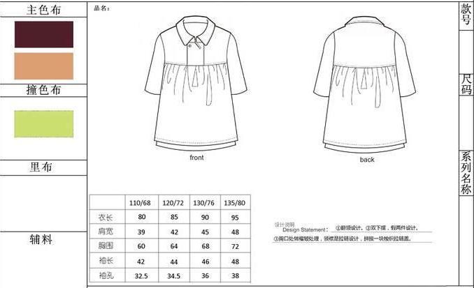 童装外套大衣款式图工艺单-童装设计-服装设计