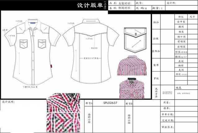 衬衫工艺单搜集作品-衬衫工艺单搜集款式图