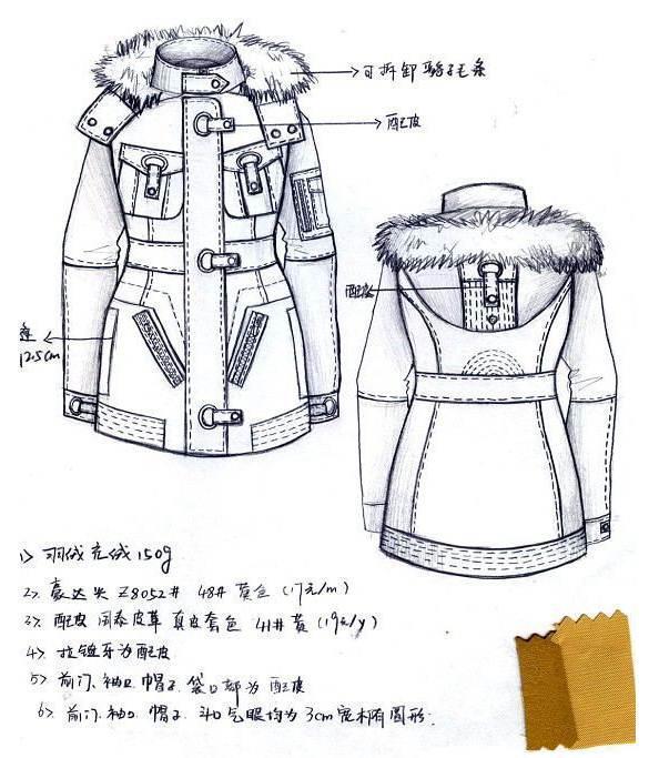 棉衣羽绒服手稿搜集