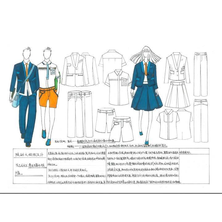 校服-职业服装设计-服装设计