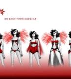 2015第三届魅力东方中国内衣创意设计大赛