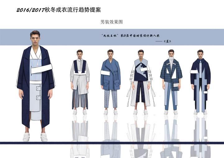 男装-男装设计-服装设计