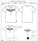 平时作品T恤款式图