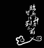 童装汉字图案设计