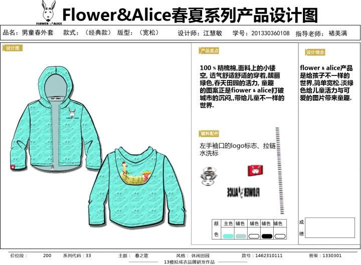 男童卫衣作品-男童卫衣款式图