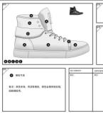 鞋制作样单工艺单,运动鞋