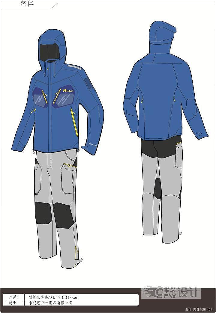 冲锋衣作品-冲锋衣款式图